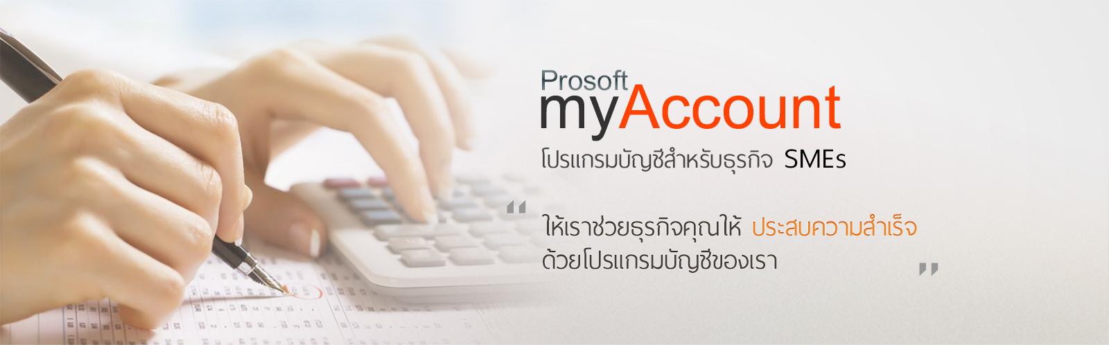 Prosoft myAccount